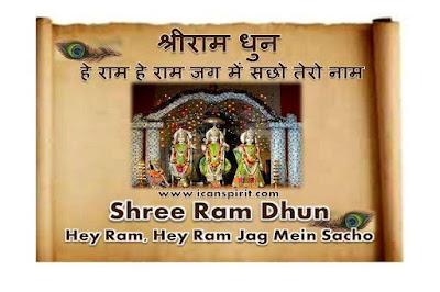 Hey Ram Hey Ram Bhajan Lyrics