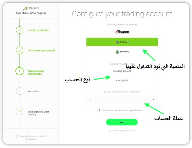 شرح التسجيل في ic markets