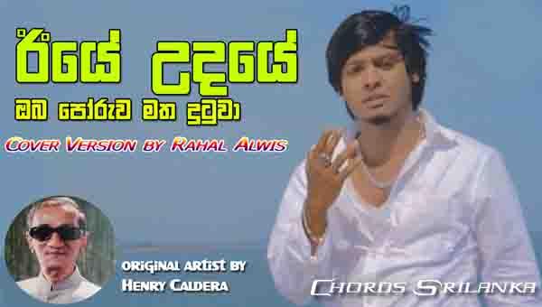 Eye udaye (Cover Version) - Rahal Alwis Songs Chords, Henry Caldera Songs Chords, Old Sinhala Song , Sinhala Song Cover Version,