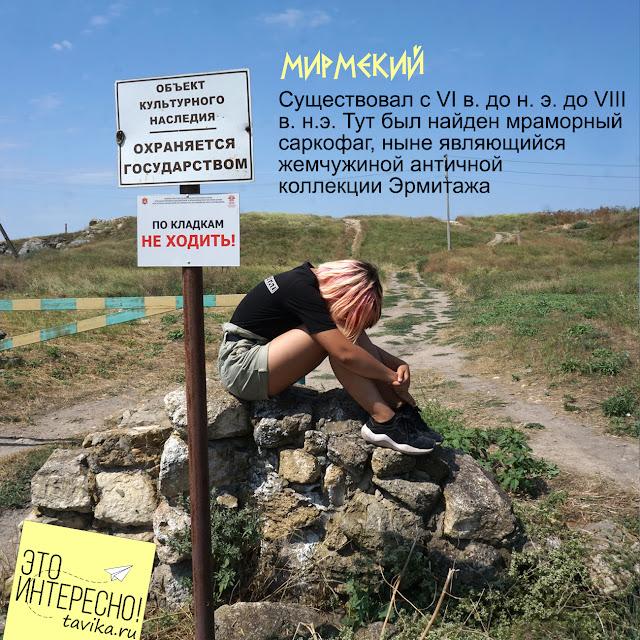 Мирмекий - античный город Боспорского царства под Керчью