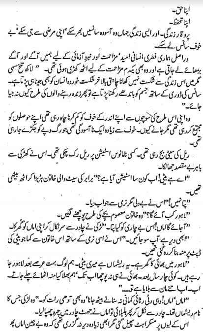 Aasia Mirza Novel Urdu
