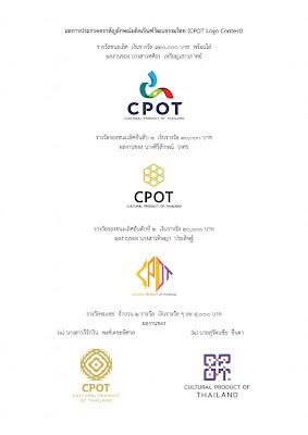 ผลการประกวด ตราสัญลักษณ์ CPOT