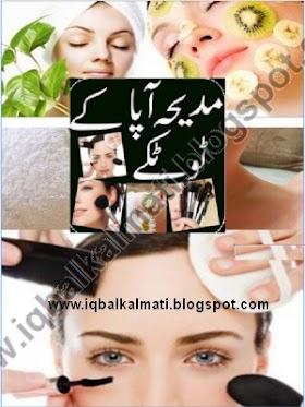Madiha Kay BeautyTotkay Home Kitchen Items Caring Tips