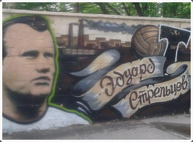 Streltsov wall
