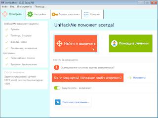 أقوى أداة لإزالة جميع أنواع الفيروسات والبرامج الضارة UnHackMe 10.40 Build 790