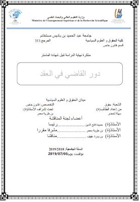 مذكرة ماستر: دور القاضي في العقد PDF