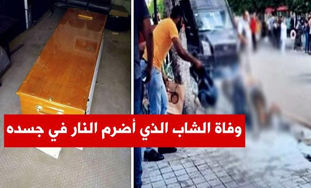وفاة الشاب الذي أضرم النار في جسده بشارع الحبيب بورقيبة