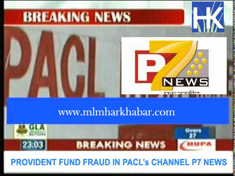 PACL INDIA, MLM NEWS, MLM hindi news, pacl news, nirmal singh bhangoo,