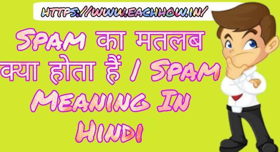 Spam का मतलब क्या होता हैं   Spam Meaning In Hindi