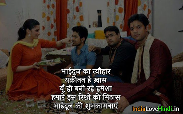bhai dooj wishing images
