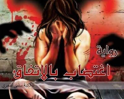 رواية اغتصاب بالاتفاق كاملة بقلم سلمي المصري
