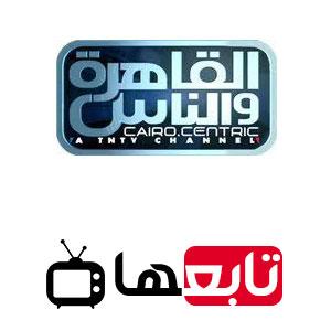 قناة القاهرة و الناس بث مباشر alkaherawalnas