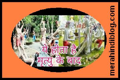 एक ऐसा अनोखा मंदिर जहाँ दिखाया जाता है मृत्यु के बाद का सच - Is mandir me dikhaya jata hai ki mrityu ke baad kya hota hai?