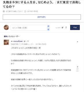 イケダハヤト ビットコイン 暴落注意
