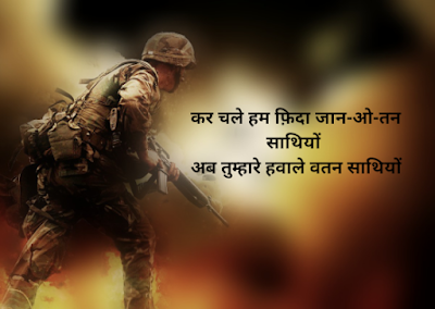 army shayari,army quotes,army auotes in hindi,army shayari in hindi,army love shayari image,army shayari images,army shayari image,army love shayari,army shayari photo,