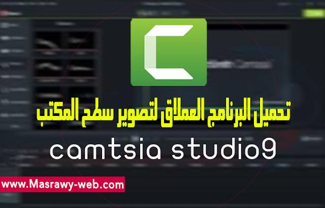 تحميل وتثبيت برنامج كامتزيا ستوديو 9 برابط مباشر