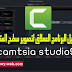 تحميل وثبيت برنامج Camtsia Studio9 كامل برابط مباشر + إزالة العلامة المائية 2017