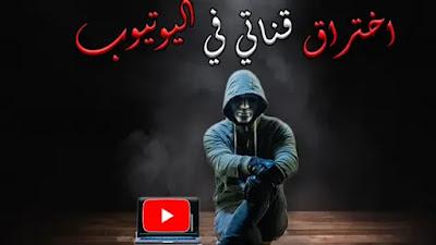 محاولة سرقة و اختراق قناتي في اليوتيوب وطريقة حماية قناتك