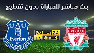 مشاهدة مباراة ليفربول وإيفرتون بث مباشر بتاريخ 04-12-2019 الدوري الانجليزي