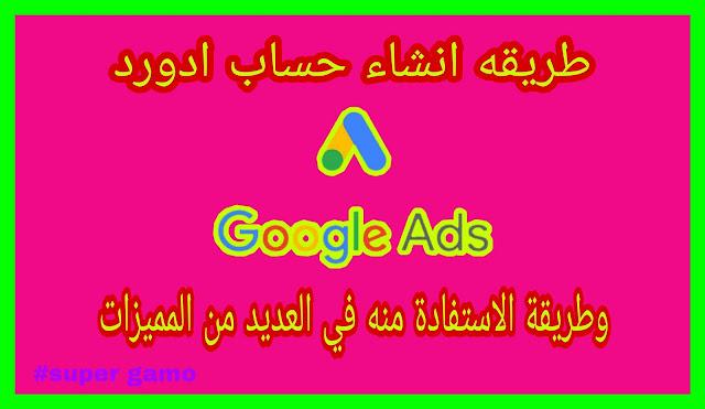 طريقة انشاء حساب جوجل ادورد وشرح طريقة الاستفادة منه