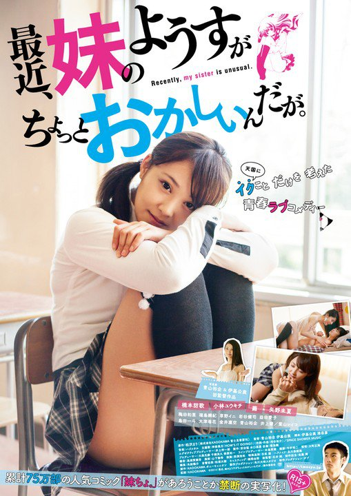 What's Going on With My Sister Subtitle Indonesia