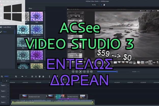 επεξεργασία βίντεο σε Windows δωρεάν