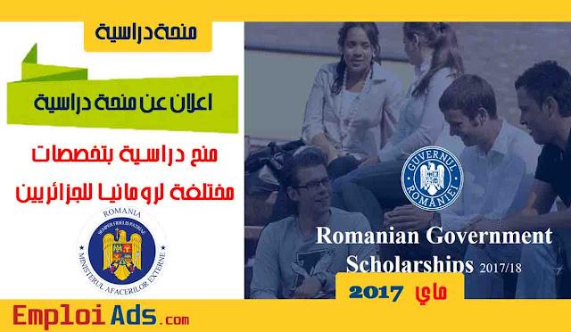 منح دراسية بتخصصات مختلفة لرومانيا للجزائريين 2017