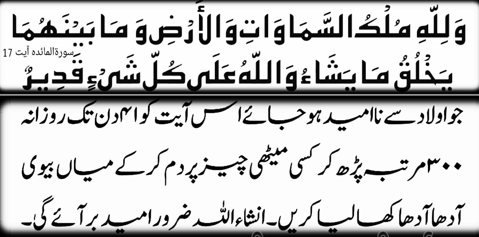 Banjhpan Ka Ilaj In Quraan Be auladi Ya Bimari Ke Ruhani
