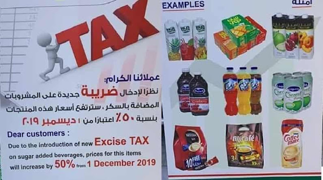 50% Selective Tax on Sugary drinks in Saudi Arabia from 1st December