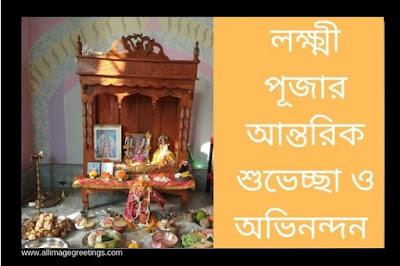Lakshmi Puja 2020 photo