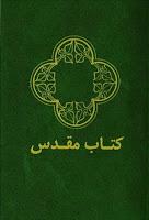 Read Kitabe Muqadas Online