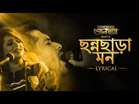 Chhonnochhara Mon Lyrics ( ছন্নছাড়া মন ) - Tansener Tanpura 2