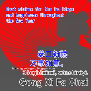 happy chinese lunar new year s day quotes messages wishes