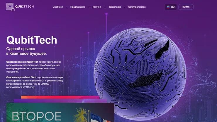 Открытие офисов QubitTech