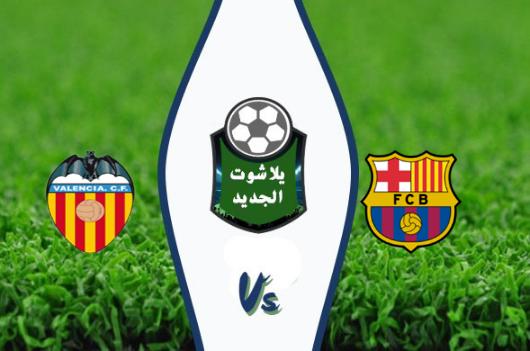 نتيجة مباراة برشلونة وفالنسيا اليوم 14-09-2019 الدوري الاسباني