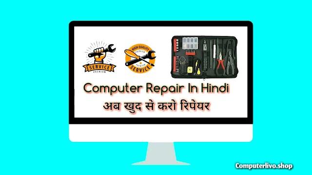 COMPUTER REPAIR IN HINDI SOFTWARE AND HARDWARE REPAIR KAISE KARE IN HINDI