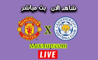 مشاهدة مباراة مانشستر يونايتد وليستر سيتي بث مباشر اليوم الاحد 26-07-2020 الدوري الانجليزي