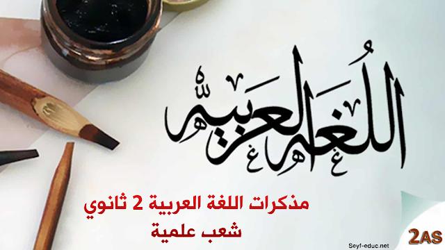 مذكرات اللغة العربية للسنة الثانية ثانوي علمي