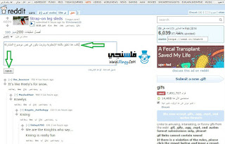 طريقة النشر و رفع الأوثوريتي عن طريق reddit