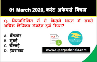 Daily Current Affairs Quiz in Hindi 01 March 2020