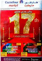 عروض عيد ميلاد كارفور ماركت مصر 2020 العرض الثالث