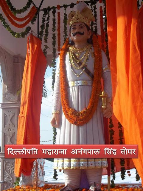 दिल्ली शहर को बसाने वाले राजा अनगपाल सिंह तोमर