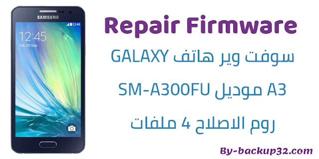 سوفت وير هاتف Galaxy A3 موديل SM-A300FU روم الاصلاح 4 ملفات تحميل مباشر