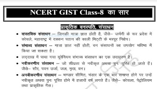 GIST of NCERT Books in Hindi Class 8th- Free Download PDF