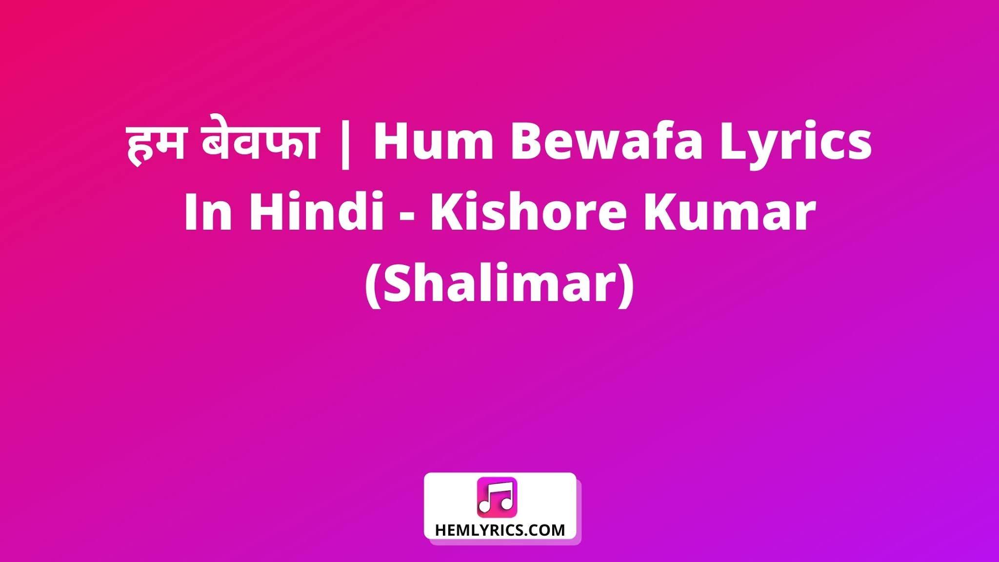 हम बेवफा | Hum Bewafa Lyrics In Hindi - Kishore Kumar (Shalimar)