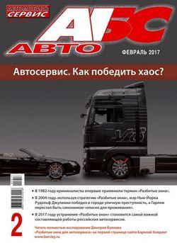 Читать онлайн журнал<br>Автомобиль и Сервис (№2 февраль 2017) <br>или скачать журнал бесплатно