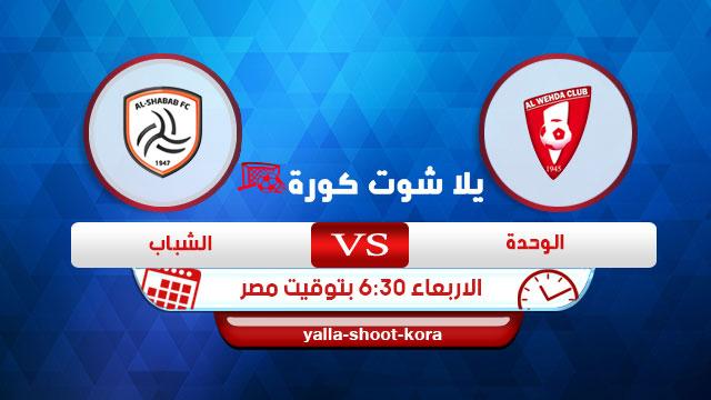 alwehda-saudi-vs-alshabab