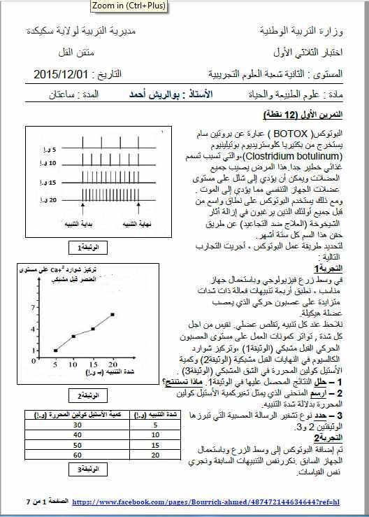 اختبار في مادة العلوم الطبيعية للسنة الثانية ثانوي الفصل الأول 2016-2017 علوم تجريبية