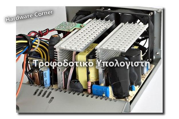 Λεπτομερή ανάλυση ενός τροφοδοτικού υπολογιστή