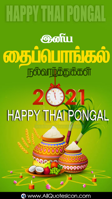 Thai-Pongal-Wishes-In-Tamil-Whatsapp-Pictures-Facebook-HD-Wallpapers-Famous-Hindu-Festival-Best-Thai-Pongal-Greetings-Tamil-Qutoes-Images-Free